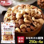 ミックスナッツ おつまみ 4袋 食塩無添加 4種の味わいミックスナッツ 250g×4 1Kg   (D)