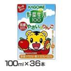 野菜ジュース 36本 野菜生活100 国産100%やさいとりんご 100ml  1448 カゴメ (D)