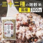 雑穀米 国産 300g 三十二種 雑穀米 300g 三十二穀米 三十二雑穀米 はと麦 もち麦 雑穀 ミックス 発芽玄米 もち玄米 食物繊維 ダイエット 健康 ポイント5倍 (D)