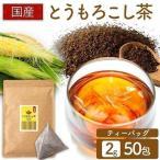 コーン茶 ティーバッグ 50包 お茶 国産 健康茶 ティーパック トウモロコシ茶 とうもろこし 北海道産 徳用 大容量 (D)【メール便】