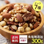 ミックスナッツ 素焼き ナッツ 安い 300g 7種のMIXナッツ  【メール便】
