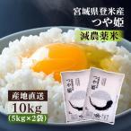 28年産 宮城県産 つや姫 減農薬米 10kg (5kg×2)