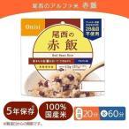 非常食 保存食 尾西のアルファ米 赤飯 ≪1食分≫ 301SE (保存期間5年) 非常用食品