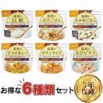 (セール) 非常食 保存食 尾西 アルファ米 6種類セット 防災食 非常用食品