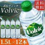 水 ミネラルウォーター 天然水 1.5L×12本入り 水 volvic ボルヴィック  並行輸入 送料無料