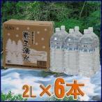 ショッピングミネラルウォーター 蔵王湧水 樹氷 2L 6本入り ミネラルウォーター 水 まとめ買い (代引不可)