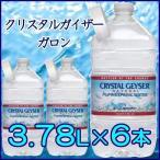 クリスタルガイザー 3.78L 6本入