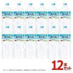 水 飲料水 ミネラルウォーター 2リットル 2L 12本 安い 送料無料 まとめ買い 南アルプスの天然水 サントリー