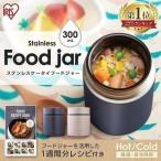 スープジャー 300ml お弁当箱 保温 フードジャー  保冷 送料無料 弁当 お弁当 ランチ スープ サラダ レシピ付き SFJ-300 全4色 アイリスオーヤマ