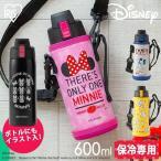 水筒 子供 600ml 直飲み ステンレス 保冷 ケータイボトルダイレクトボトル 1000ml ディズニー ミッキー ミニー プー アイリスオーヤマ DB-600D