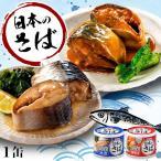 サバ缶 1缶 鯖缶 さば 缶詰 190g 国産 水煮 みそ煮 味噌煮 梅 梅しそ しそ 非常食 保存食 魚介 魚 日本のさば