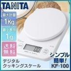 デジタルクッキングスケール はかり 計り キッチン KF-100 タニタ (D)【メール便】