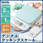 はかり 2kg タニタ キッチンスケール 計り 量り 計量 デジタル 1g表示 おしゃれ クッキングスケール KF-200