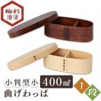 曲げわっぱ 弁当箱 安い 丸 おしゃれ ランチボックス 小判型小 400ml 1段 バンド付き 木製 和風 お弁当箱 (D)