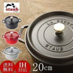 鍋 両手鍋 なべ ストウブ鍋 20cm サイズ おしゃれ かわいい 調理器具 ピコ ココット ラウンド 並行輸入品 RST-47 staub:予約品