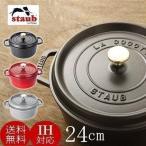 鍋 ストウブ ストウブ鍋 両手鍋 なべ 鍋 24cm サイズ おしゃれ かわいい 調理器具 ピコ コ コット ラウンド 並行輸入品 RST-47 staub