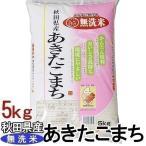 お米 5キロ 無洗米 秋田県産 あきたこまち 5kg 米 ごはん うるち米 精白米