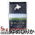 令和元年産 お米 米 5kg ゆめぴりか 北海道産 白米 5キロ うるち米