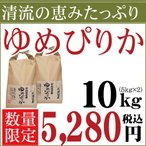 28年産 新米 北海道産 清流 ゆめぴりか 10kg(5kg×2袋)