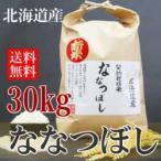 28年産 新米 北海道産 清流 ななつぼし 30kg