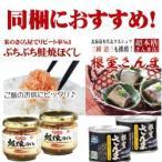 ぷちぷち鮭焼ほぐし2個、トロさんま缶2個セット