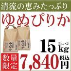 28年産 新米 北海道産 清流 ゆめぴりか 15kg(5kg×3袋)