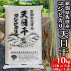 お米<送料無料>新潟県佐渡産天日干しコシヒカリ 玄米10kg 令和2年産米 精米無料