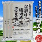 新潟県安塚産棚田米コシヒカリ 玄米30kg 平成28年産検査1等米 精米無料