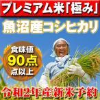 <送料無料>新潟県南魚沼しおざわ産プレミアムコシヒカリ「極み」 玄米30kg 令和2年産新米予約