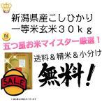 令和元年産新潟県産コシヒカリ玄米30kg一等米(精米無料)