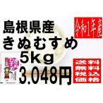 米 29年度産 島根県産 きぬむすめ 5kg