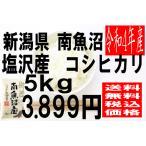 米 29年度産 新潟県 南魚沼塩沢産 コシヒカリ 5kg