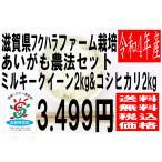 米 29年度産 滋賀県産 ミルキークイーン 2kg+コシヒカリ2kg