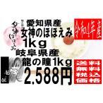 米 29年度産 岐阜県産 龍の瞳 1kg+愛知県豊橋産 女神のほほえみ 1kg