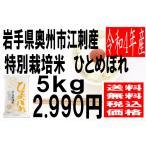米 29年度産 岩手県 奥州市江刺産 特別栽培米 ひとめぼれ 5kg