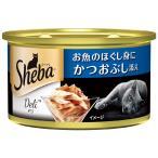 マースジャパン シーバデリ お魚のほぐし身にかつおぶし添え 85g
