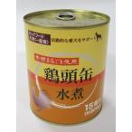 ペッツバリュー 鶏頭缶 水煮800g(1缶に鶏頭15個入)