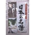 ツムラ 日本の名湯 登別カルルス 30g