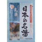 ツムラ 日本の名湯 乳頭 30g