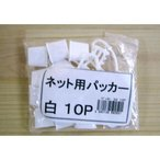ネットパッカー 白 10組