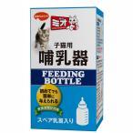 ミオ 哺乳器子猫用