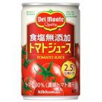 デルモンテ KT食塩無添加トマトジュース 160g 20個セット