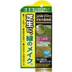 シバキープPro 芝生の着色剤 100ml