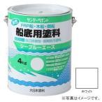 シーブルーエース 油性船底用塗料 ホワイト 4kg