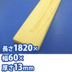 DIY木材 板 1820×13×60mmの画像