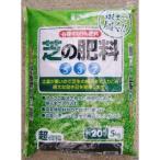 有機芝の肥料 5kg
