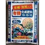 有機入り化成肥料10−10ー10  20kg