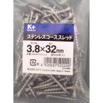 K+ステンコーススレッドビス(中袋) 3.8×32mm 全ねじ 約100本