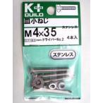 K+皿小ネジ ステンレス 4×35 3個セット