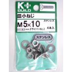 K+皿小ネジ ステンレス 5×10 3個セット